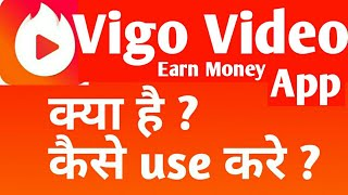 how to use Vigo Video app