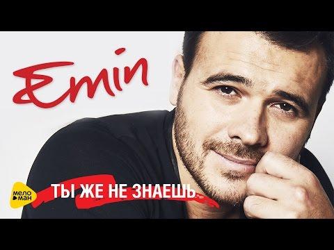 Emin - Ты но неграмотный знаешь ( Official Lyric Video ) Премьера 0016