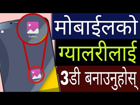3D Gallery | 3D Photo Gallery App For All Android Mobile Phone | In Nepali By UvAdvice