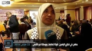 مصر العربية   حماس في ذكري الياسين: قوتنا تضاعفت وبوصلتنا نحو الأقصى