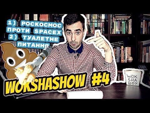 """Роскосмос проти SpaceX, космодром """"Восточный"""", туалетний гумор, туалети в українських школах"""