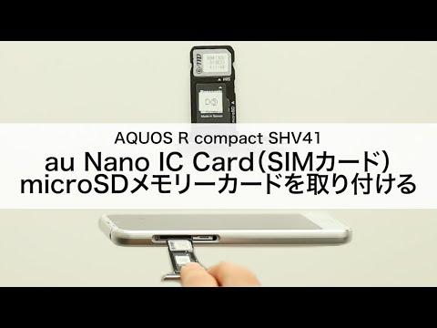 【AQUOS R compact SHV41】au Nano IC Card(SIMカード)・ microSDメモリーカードを取り付ける