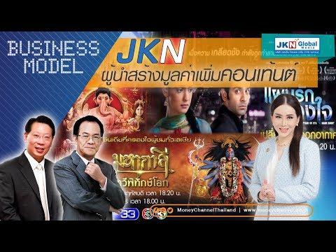 Business Model | JKN ผู้นำสร้างมูลค่าเพิ่มคอนเท้นต์ #10/10/18