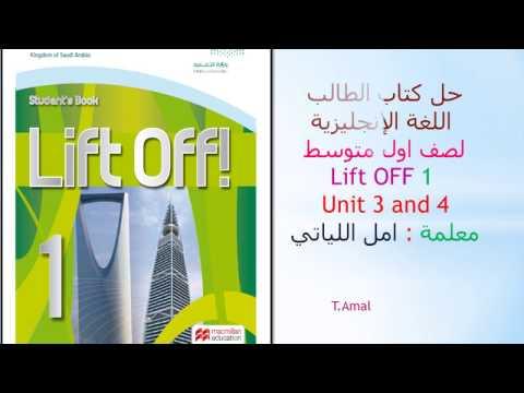 حل كتاب الطالب الانجليزية اول متوسط ف1 Lift Off 1 الوحده 3 و4