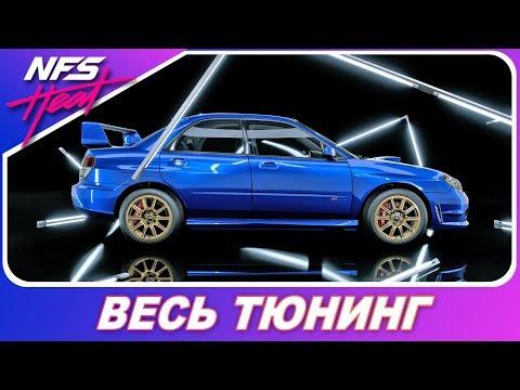 Need For Speed: HEAT -  SUBARU Impreza WRX STI `06 / Весь Тюнинг