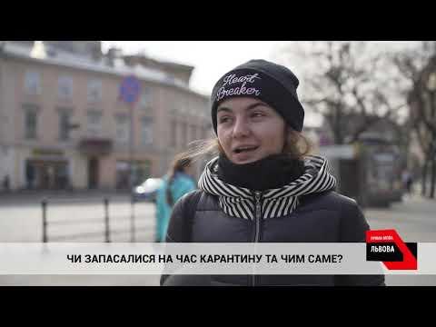 НТА - Незалежне телевізійне агентство: Чи запасалися львів'яни на час карантину? - опитування