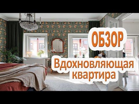 Уютный интерьер квартиры / Рум-тур / Фото-обзор квартиры