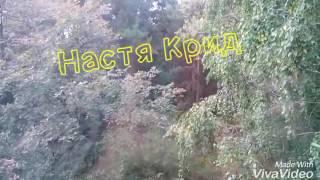 Настя Крид -Мне нравится (премьера клипа,2016)