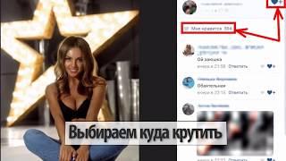 Как Накрутить лайки ВКонтакте VK бесплатно Где заказать лайки VK
