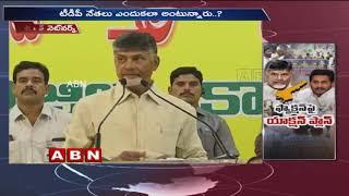 Chandrababu Action Plan Against YCP Faction Politics | ABN Telugu