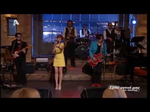 Penny & the Swigin' Cats-Εξωτικό Χαρμάνι ,Μ' Αρέσεις ,Δεκάρα , Εγώ Θα Σ' Αγαπώ