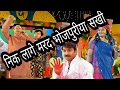 Download HD BHOJPURI HOLI  SONG - NIK LAGE BALAM BHOJPURIYA - KALPANA - HOLI GEET -RANGA RANG 2017 Fagua MP3 song and Music Video