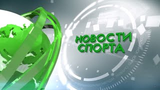 Новости спорта 25.11.19