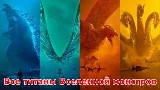 Сравнение титанов из Годзилла 2: Король монстров и Вселенной монстров