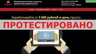 """Компания """"videoGo"""" с videogo.ml даст заработок от 5000 р. в день на просмотре клипов? Честный отзыв."""