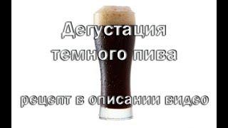 Дегустация темного пива , Рецепт приготовления в описании