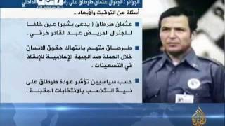 الجنرال عثمان طرطاق على رأس جهاز الامن الداخلي