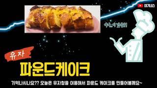 [금연서포터즈 14기]'비기너스'와  유자파운드 케이크…