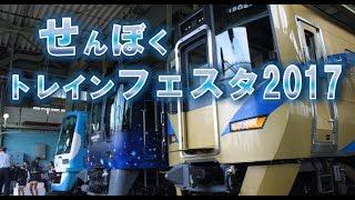 [鉄道の日イベント]泉北トレインフェスタ2017 総集編