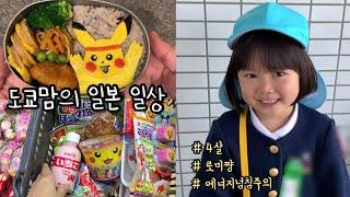일본 브이로그? 생애 첫 캐릭터 도시락 도전 | 로미짱…