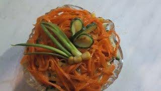 Салат Легкий с морковкой по корейски