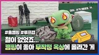 🏕 낭만이란 낭만은 다 갖췄지만 왜 수원이는 햄보칼 수가 없는 거야!!!! / 수원이의 우당탕탕 홈캠핑