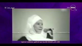 مساء dmc - | لقاء نادر للفنانة شادية مع الدكتور مصطفى محمود |