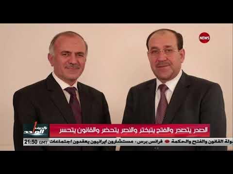 انتخابات العراق 2018 عبارة عن زلزال .. تقرير بالحرف الواحد .. الشرقية نيوز