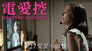 3.27【愛愛小確性】性幻想搶先看:電愛控(限)