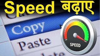 How to Increase Copy Paste Speed in Windows 7/10/8 | Hindi