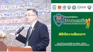 TSC Express ครั้งที่ 3 : พิธีเปิดงานสัมมนาเชิงปฏิบัติการ ณ จังหวัดนครสวรรค์