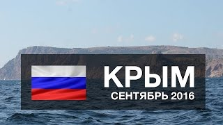 Крым. Трейлер