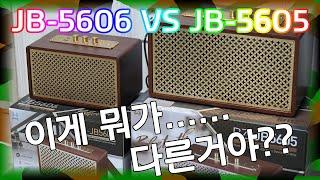 스피커 첫 리뷰 / JB5605 VS JB5606 / …