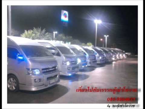 รถตู้เช่าโคราช นครราชสีมา 081-9994931