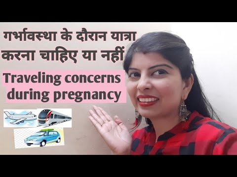 गर्भावस्था के दौरान यात्रा करना चाहिए या नहीं/ Traveling concerns during pregnancy