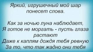 Слова песни Градусы - Время моё Забываю о тебе