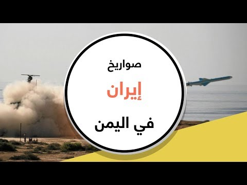 العثور على صواريخ في اليمن مصدرها إيران  - نشر قبل 2 ساعة