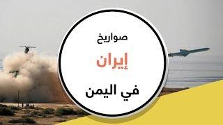 العثور على صواريخ في اليمن مصدرها إيران