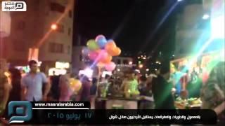 مصر العربية |  بالمعمول والحلويات والمفرقعات يستقبل الأردنيون هلال شوال