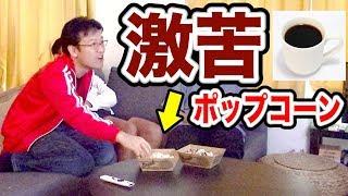 【ドッキリ】煮詰めたコーヒーで苦すぎるキャラメルポップコーン作った結果wwww