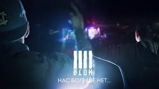 4 Blok Нас больше нет Official Video