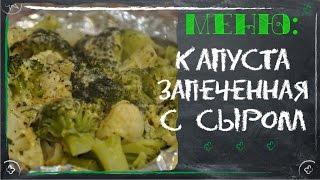 Капуста запеченная с сыром (рецепты для мультиварки или в духовке) от ГУРМАН