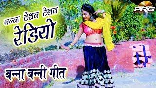 हर शादी विवाह में चलने वाला सुपर हिट डीजे सांग: Banna Teshan Teshan Radio | Nisha Soni |जरूर देखें
