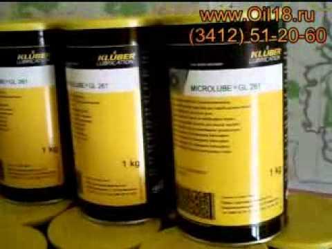 Kluber microlube GL 261 смазка в наличии www.Oil18.ru ...