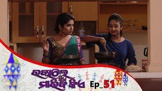 Rakhile Sie Mariba Kie | Full Ep 51 | 15th June 2019 | Odia Serial – TarangTV