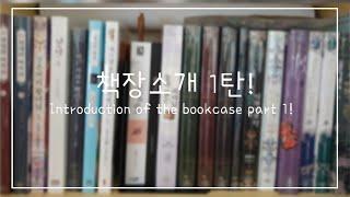 [책장소개 1탄!] | Introduction of t…