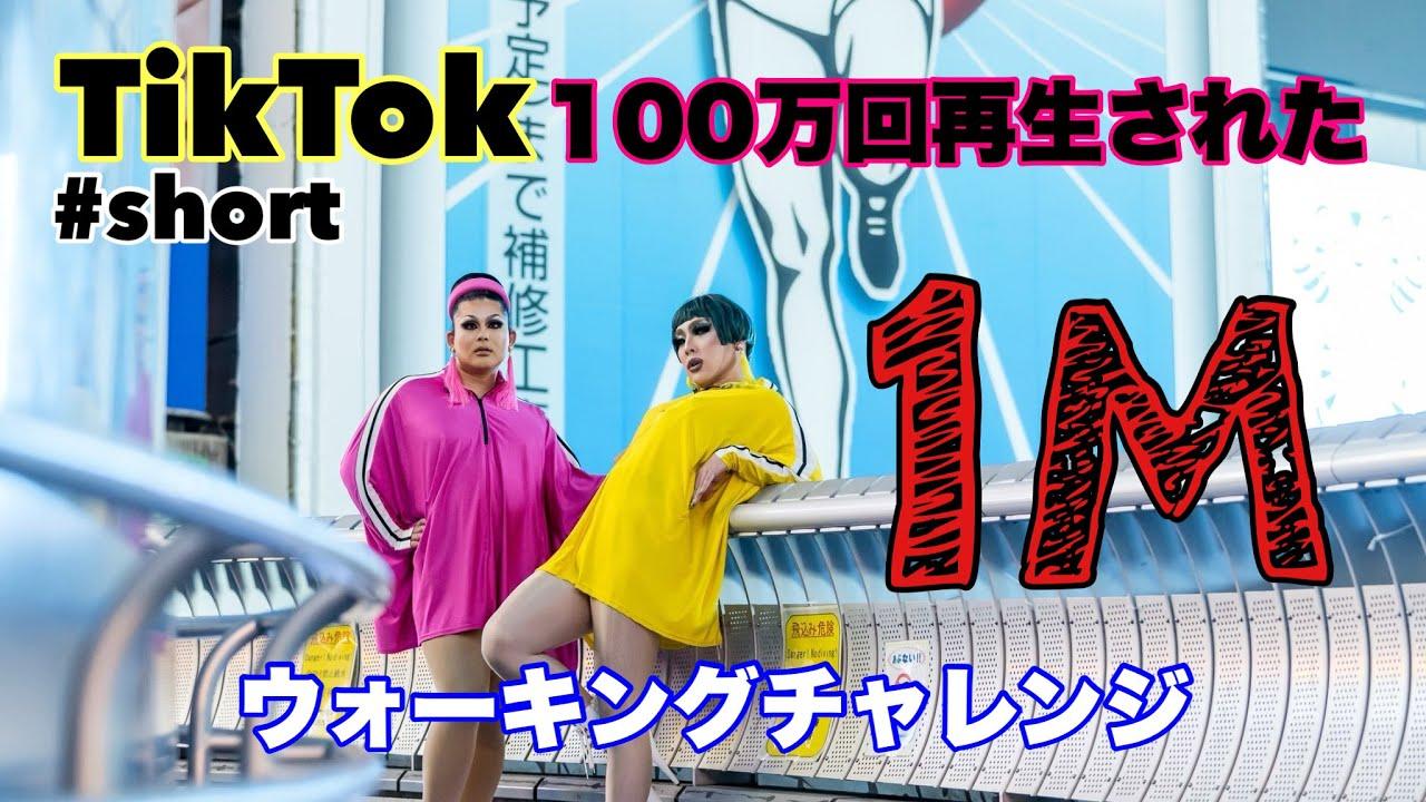 #short TikTokで100万回再生されたウォーキングチャレンジ