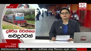 Derana News 08-12-2017