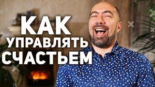 СЧАСТЬЕ - Как Управлять Счастьем / Психология - Константин Довлатов