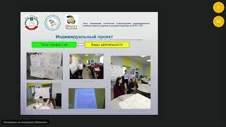 76 Опыт реализации технологии сопровождения индивидуальных учебных планов учащихся в условиях перехо